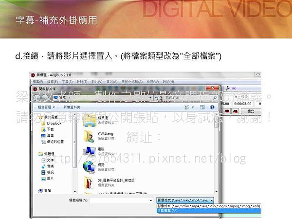 Aegisub軟體,字幕檔教學3
