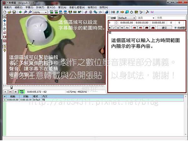 Aegisub軟體,字幕檔教學4