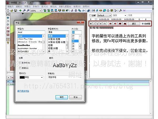 Aegisub軟體,字幕檔教學5