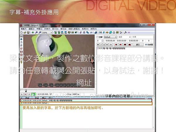 Aegisub軟體,字幕檔教學7,premiere