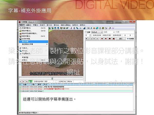 Aegisub軟體,字幕檔教學8,premiere