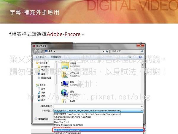Aegisub軟體,字幕檔教學9,premiere11