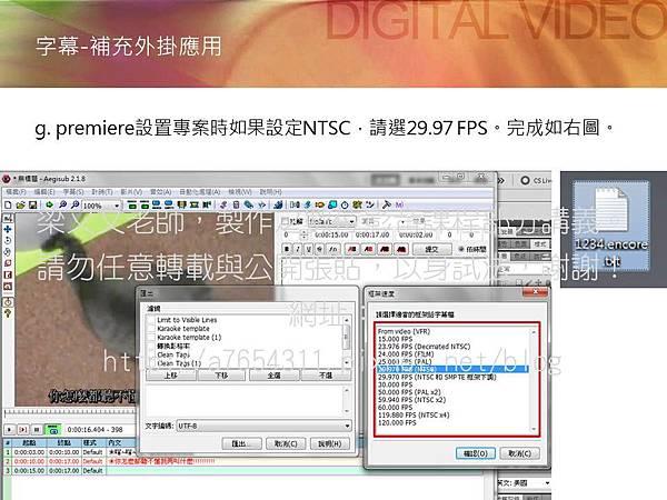 Aegisub軟體,字幕檔教學9,premiere12