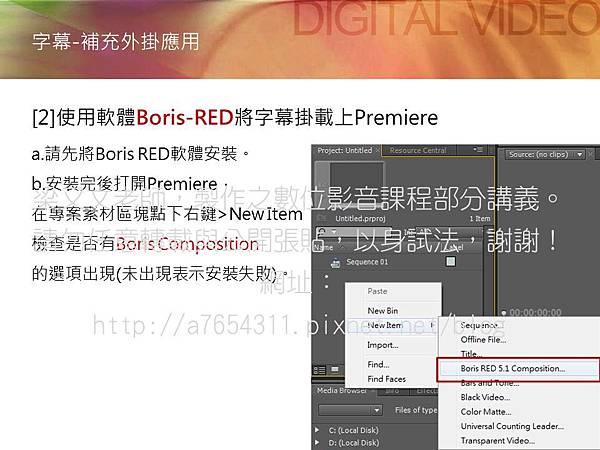 Boris RED外掛軟體掛載批量字幕教學CS5,CS6,premiere