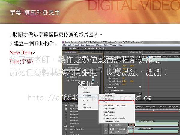 Boris RED外掛軟體掛載批量字幕教學CS5,CS6,premiere2