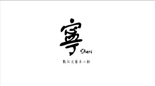 郭心寧_名片2-1