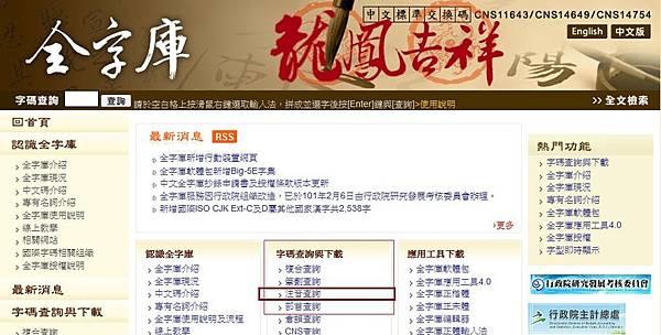 [設計資源]最新免費中文字型字體下載資源,字體設計,外框字,向量,漢鼎,王漢宗字型,三希堂法帖向量字型003