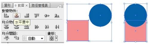 Adobe Illustrator 教學 以物件為參考對齊 align (關鍵物件,快速鍵,筆畫工具,設計創作,去背,序號,免安裝,下載,漸層,教程,推薦書籍)1