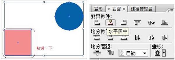 Adobe Illustrator 教學 以物件為參考對齊 align (關鍵物件,快速鍵,筆畫工具,設計創作,去背,序號,免安裝,下載,漸層,教程,推薦書籍)3