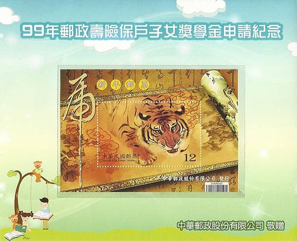 99_郵政郵票