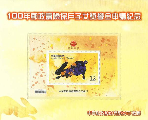 100_郵政郵票