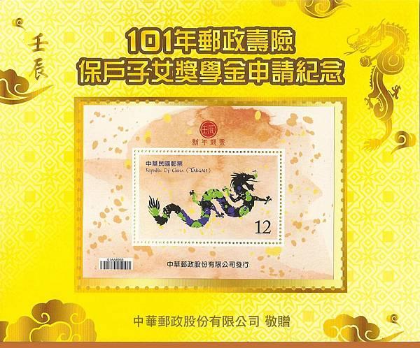 101_郵政郵票