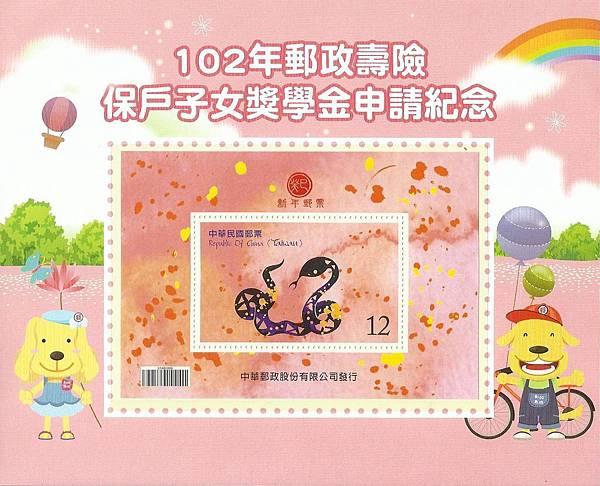 102_郵政郵票