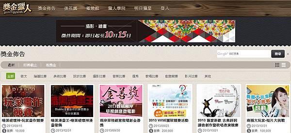 獎金獵人(設計比賽資訊網站:視覺品牌設計,影片創作,多媒體設計,創新創意競賽活動,文案企畫專案,competition,2013,國際,獎金,IF設計獎,獎金獵人)3