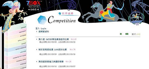 (設計比賽資訊網站:視覺品牌設計,影片創作,多媒體設計,創新創意競賽活動,文案企畫專案,competition,2013,國際,獎金,IF設計獎,獎金獵人)7