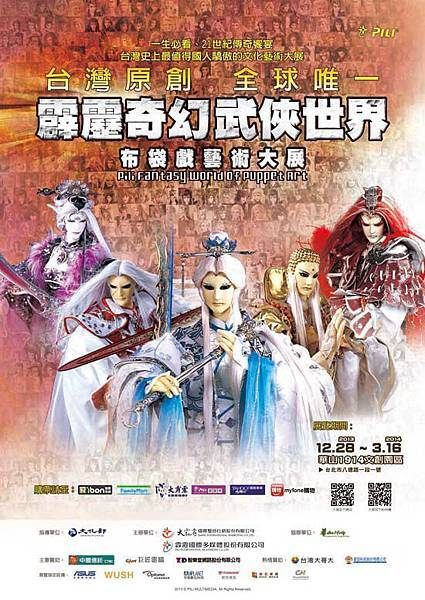 霹靂布袋戲華山藝文中心展覽