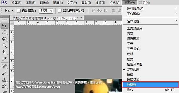 Photoshop GIF教學02