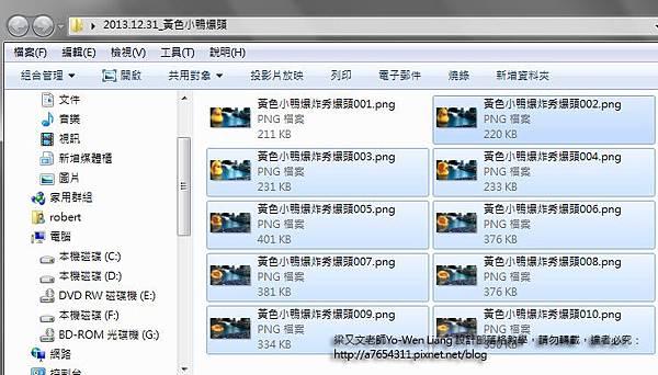 Photoshop GIF教學04