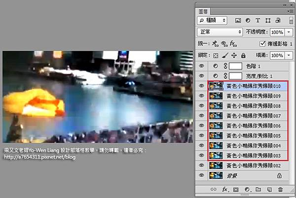 Photoshop GIF教學06