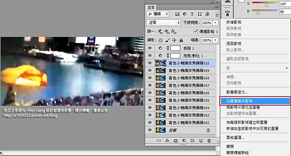 Photoshop GIF教學07