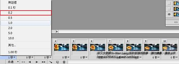 Photoshop GIF教學09