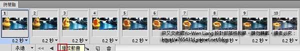 Photoshop GIF教學10