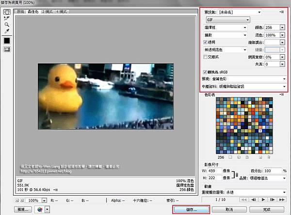 Photoshop GIF教學12