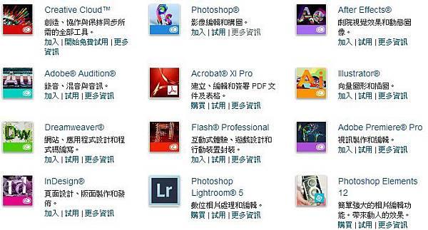 Adobe免費下載