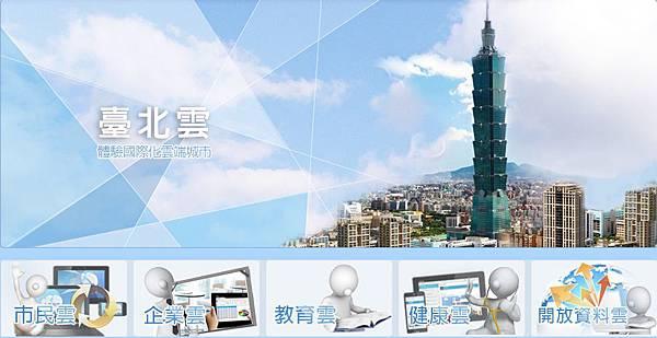 臺北雲台北雲免費雲端空間FTP,市民雲,企業雲,教育雲,健康雲,開放資料雲