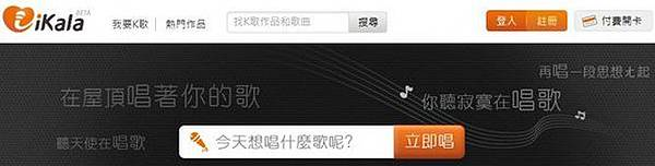線上online網路免費唱KTV唱歌