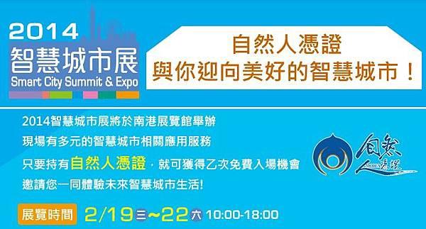 2014智慧城市展_自然人憑證與你迎向美號智慧城市-南港展覽館