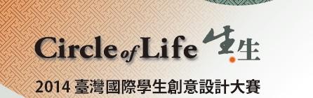2014臺灣國際學生創意設計大賽,比賽,介紹,說明