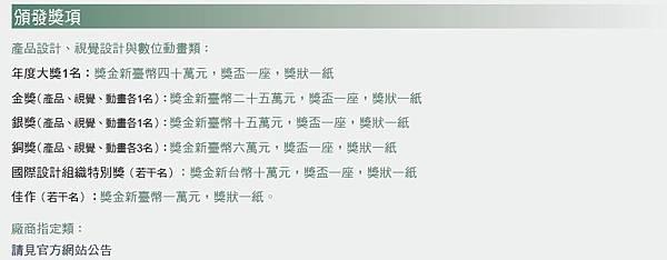 2014臺灣國際學生創意設計大賽3