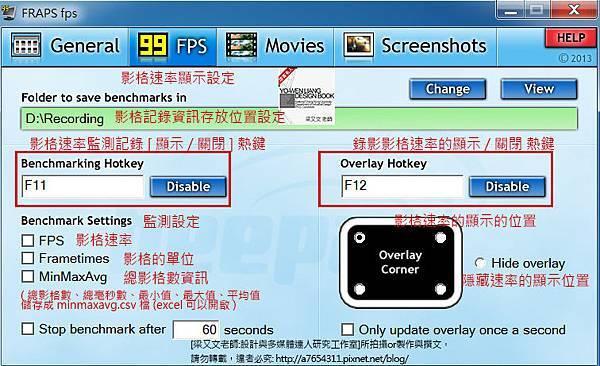 [軟體]Fraps 3.5.99繁體中文錄影設定教學免安裝破解,以FPS錄影遊戲與全螢幕畫面的超強大軟體(AVI)_Fraps教學說明_FPS