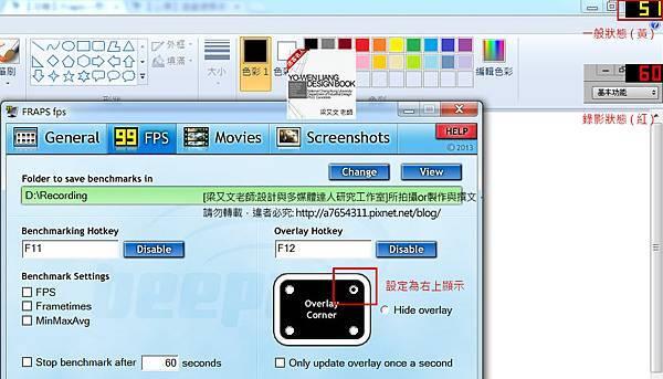 [軟體]Fraps 3.5.99繁體中文錄影設定教學免安裝破解,以FPS錄影遊戲與全螢幕畫面的超強大軟體(AVI)_Fraps教學說明_FPS_2