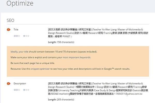 [SEO優化工具]WooRank review教學免費網站SEO分析與改善建議工具,評分提高與強化(Google,關鍵字,Sem,Clone,script,alternative,API,test)
