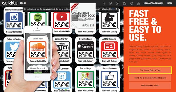 梁又文_Quikkly教學,Action Tags掃瞄應用_比QR Code更適合電子商務和行銷的動作二維條碼標籤001