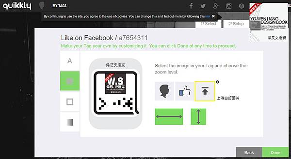 Quikkly教學,Action Tags掃瞄應用_比QR Code更適合電子商務和行銷的動作二維條碼標籤006