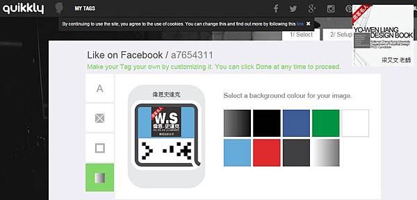 Quikkly教學,Action Tags掃瞄應用_比QR Code更適合電子商務和行銷的動作二維條碼標籤007