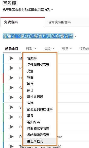 [Youtube影片] 最新免費音樂下載,音效配樂資料庫_影片無法營利,不用因為音樂版權問題而傷腦筋(APP,擷取,網站,手機,授權,高音質,MP3)2