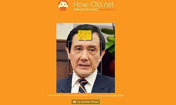 馬英久總統[科技]微軟How-old.net從照片圖像辨識出你的實際年齡與資料