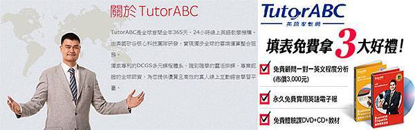 TutorABC_特價優惠資訊方案