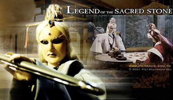 聖石傳說 (The Legend of The Sacred Stone)素還真躍上大螢幕,台灣第一部布袋戲電影