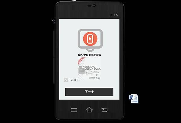 [手機錄影APP] Mobizen錄影程式教學 免root,自動轉向超方便錄影軟體,IOS,Android適用(加速模式,時間,收音,雜音,Lag,腳架,日期)7