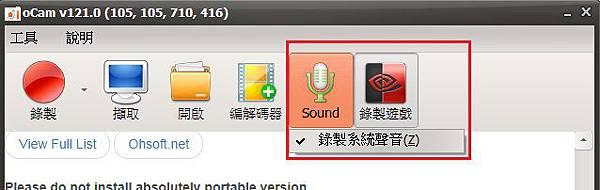 [螢幕錄影] oCam教學,可錄製遊戲與錄影Mp4高畫質HD的錄影軟體App,下載(聲音,免安裝,去廣告,設定,Win7,更新) (5)
