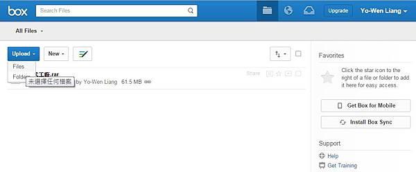 [免費]比較Dropbox更強的Box雲端空間推薦直接送10G,具有高速度與不錯的整合管理功能(Google,Link,外連網址,FTP,ASUS Storage) (2)