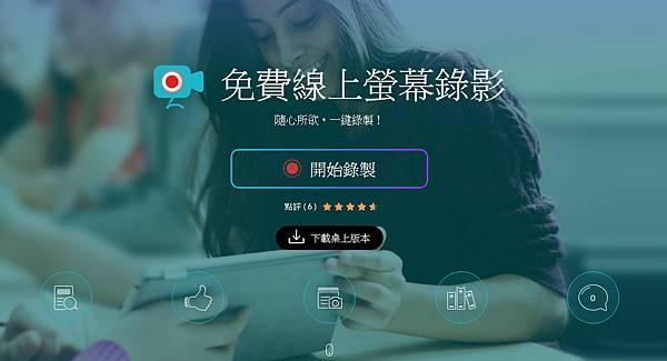 螢幕錄影,免安裝,推薦軟體教學: Apowersoft,螢幕錄影王,App (IOS,Mac,聲音,Apk,程式,下載,高畫質,免費,win7)