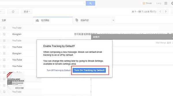 [教學]Email已讀不回內嵌追蹤功能 中文Streak結合gmail,google Chrome,重要電子郵件信件追蹤好用程式(如何知道email已讀,小幫手,APP) (4)