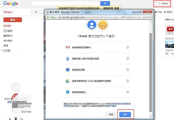 [教學]Email已讀不回內嵌追蹤功能 中文Streak結合gmail,google Chrome,重要電子郵件信件追蹤好用程式(如何知道email已讀,小幫手,APP) (2)