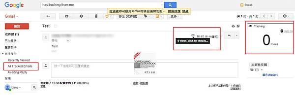 [教學]Email已讀不回內嵌追蹤功能 中文Streak結合gmail,google Chrome,重要電子郵件信件追蹤好用程式(如何知道email已讀,小幫手,APP) (5)